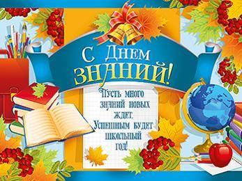 http://ku-licey9.ucoz.ru/_nw/3/42739059.jpg